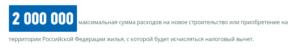 налоговый вычет квартира 2 млн руб