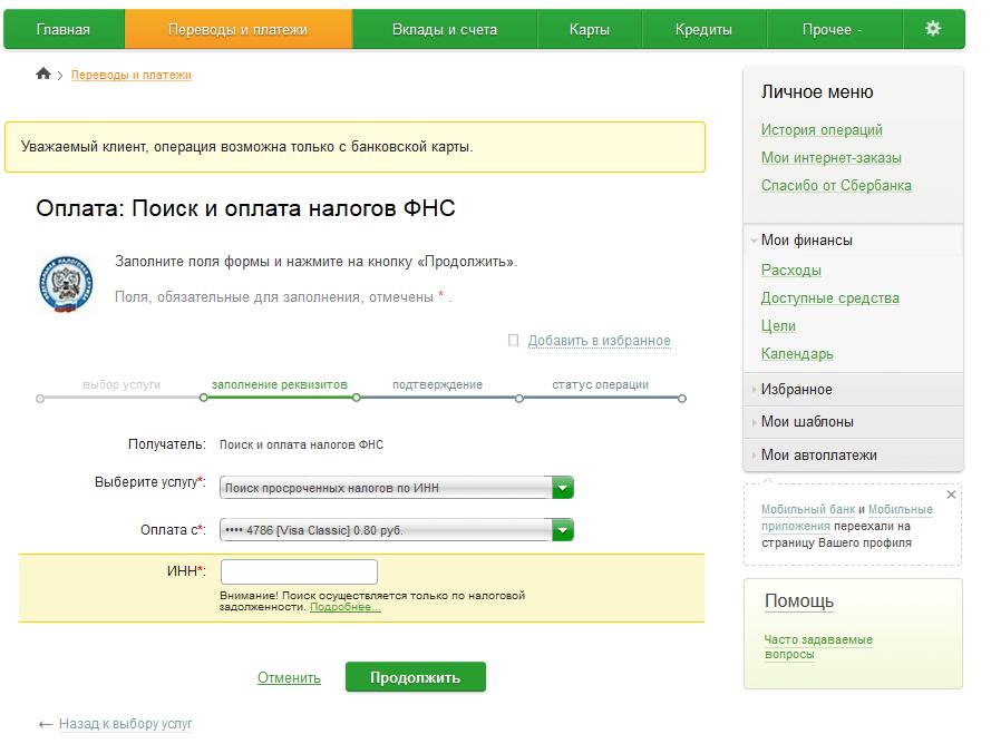 узнать сколько налогов в сбербанк онлайн