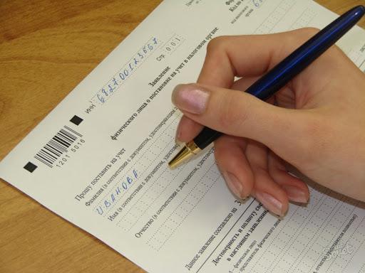 ИНН без прописки и регистрации