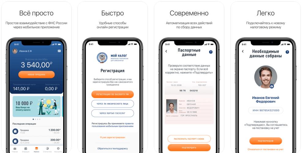 страница приложения в APP Store