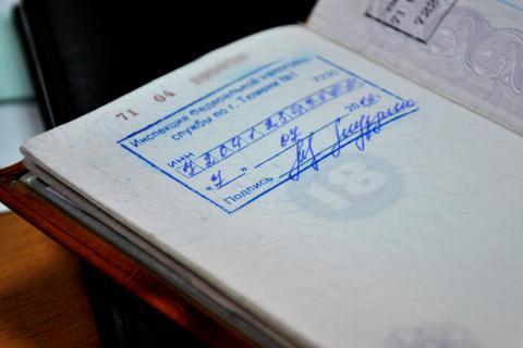 пример отметки инн в паспорте рф