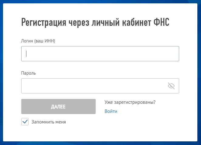 регистрация налогоплательщика на сайте налоговой