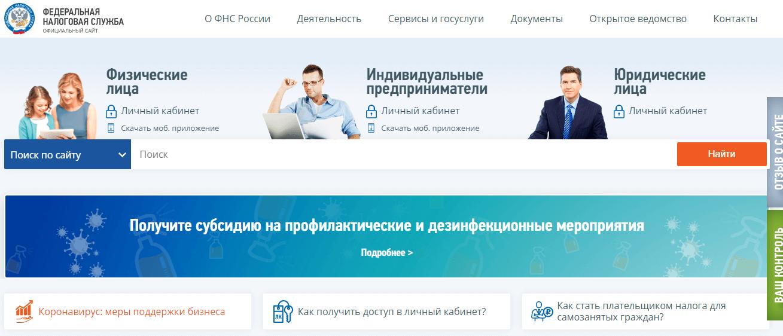 сайт федеральной налоговой службы налог ру