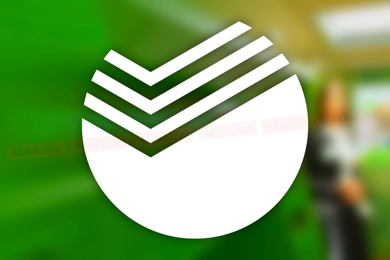 Как через Сбербанк онлайн заплатить транспортный налог
