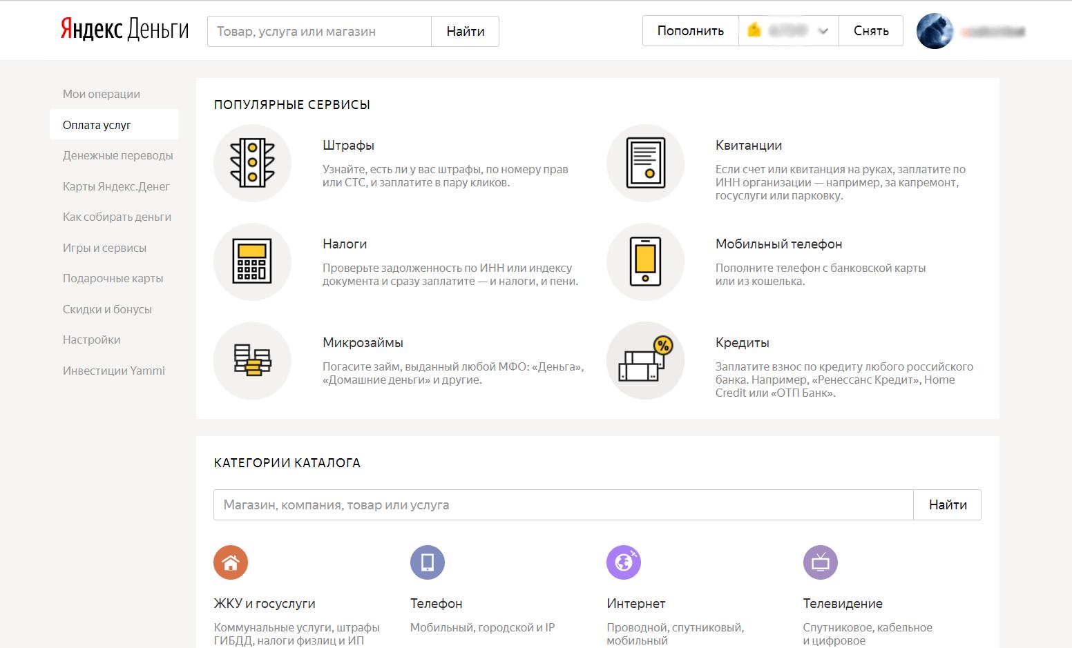 налоги Яндекс деньги