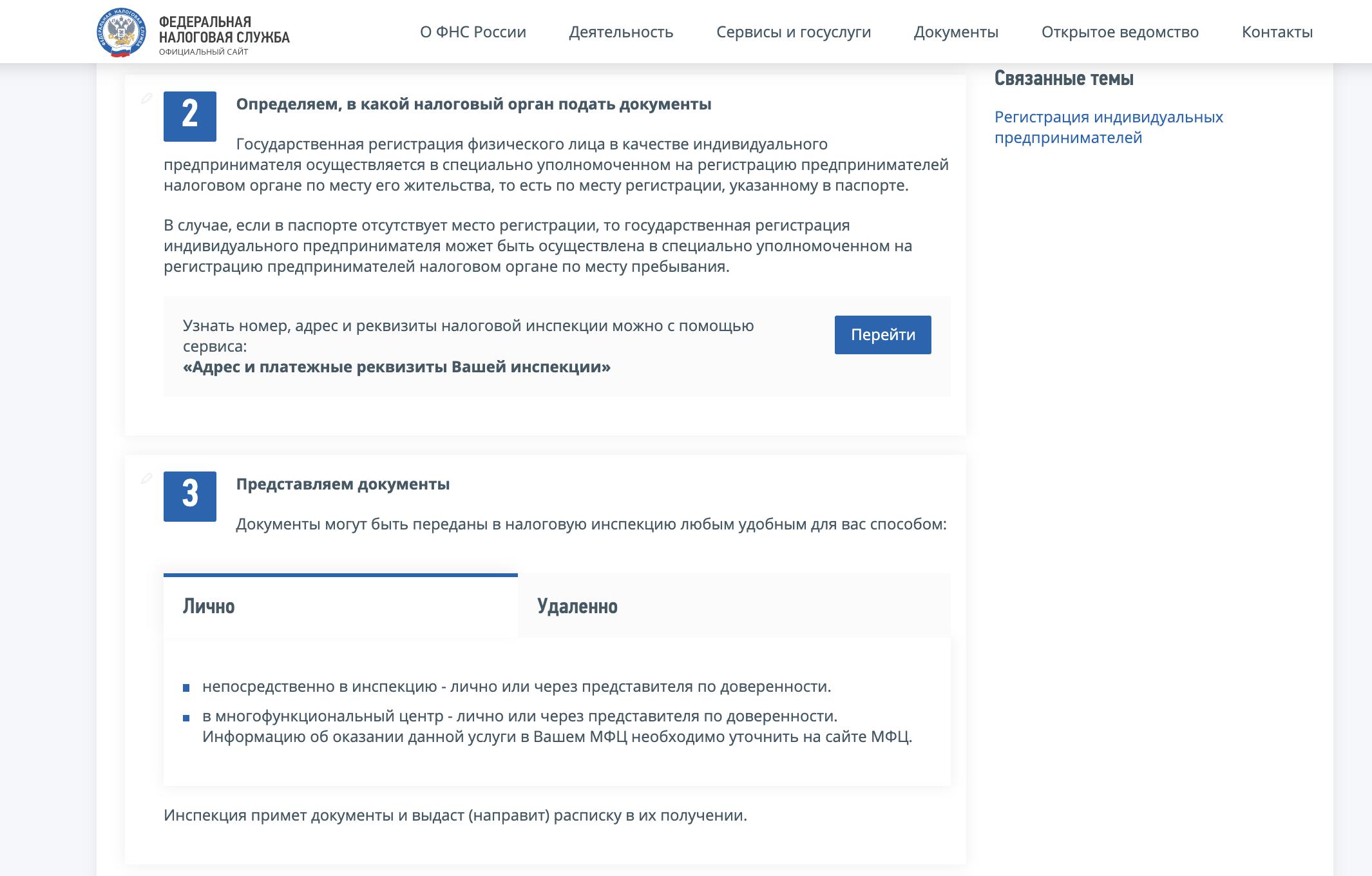 зарегистрировать ИП через сайт nalog ru -2