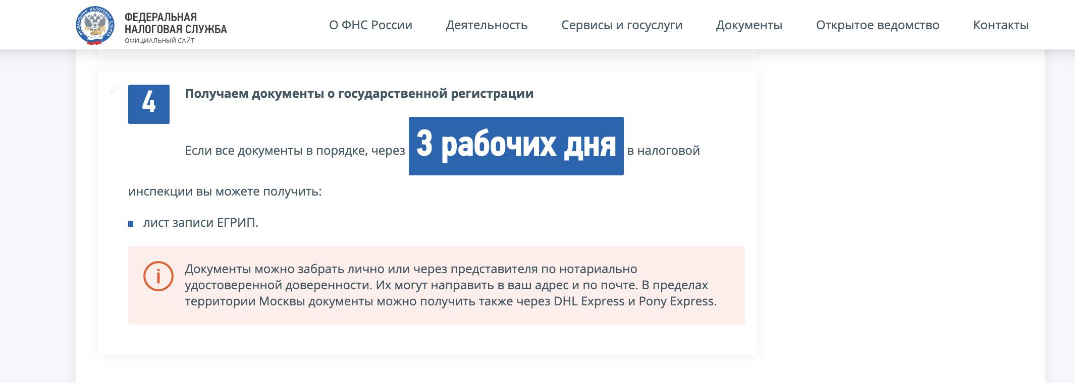 зарегистрировать ИП через сайт nalog ru -3
