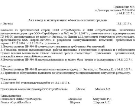 приказ о вводе в эксплуатацию